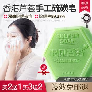 遇见香芬硫磺香皂面部除螨虫去螨虫脸部海盐皂男女洗脸深层清洁蝻