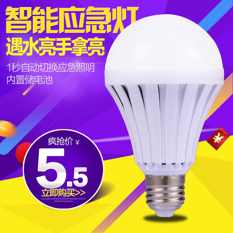 LED應急球泡燈神奇燈泡遇水亮燈泡帶蓄電池放水裡手裡智能應急燈