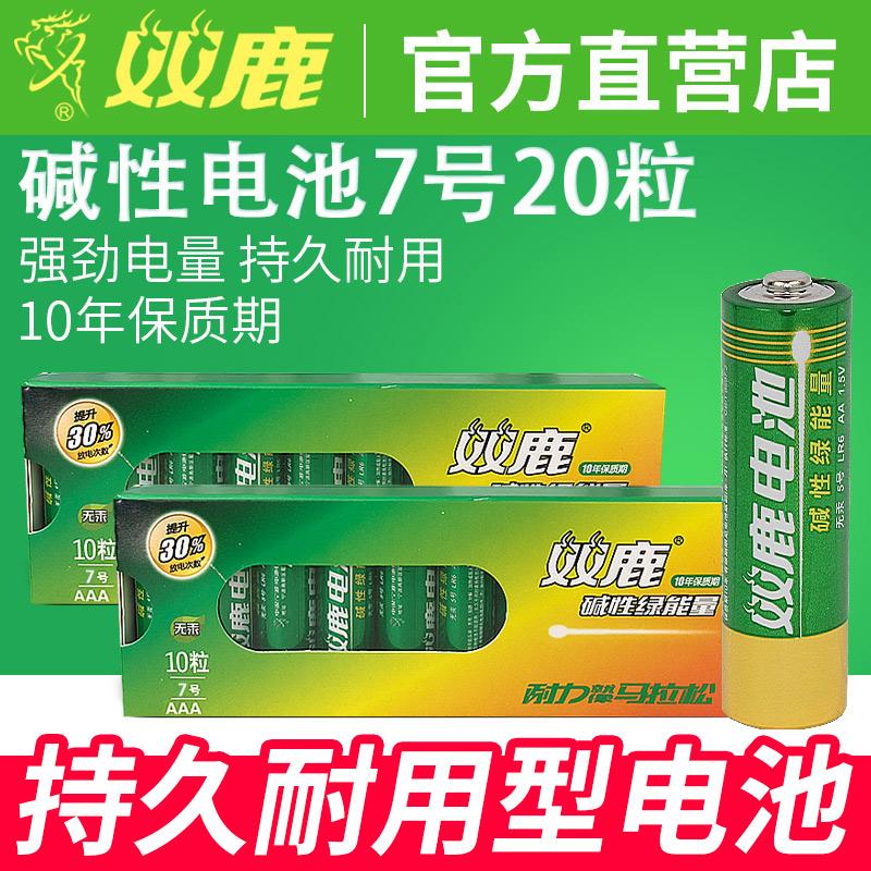 双鹿7号电池 七号碱性电池 玩具遥控器aaa鼠标干电池包邮批发20粒,可领取3元天猫优惠券