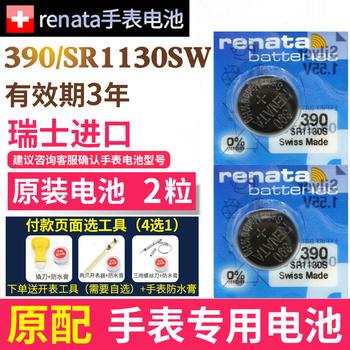 Renata瑞士390手表电池SR1130SW斯沃琪swatch电子LR1130纽扣AG10