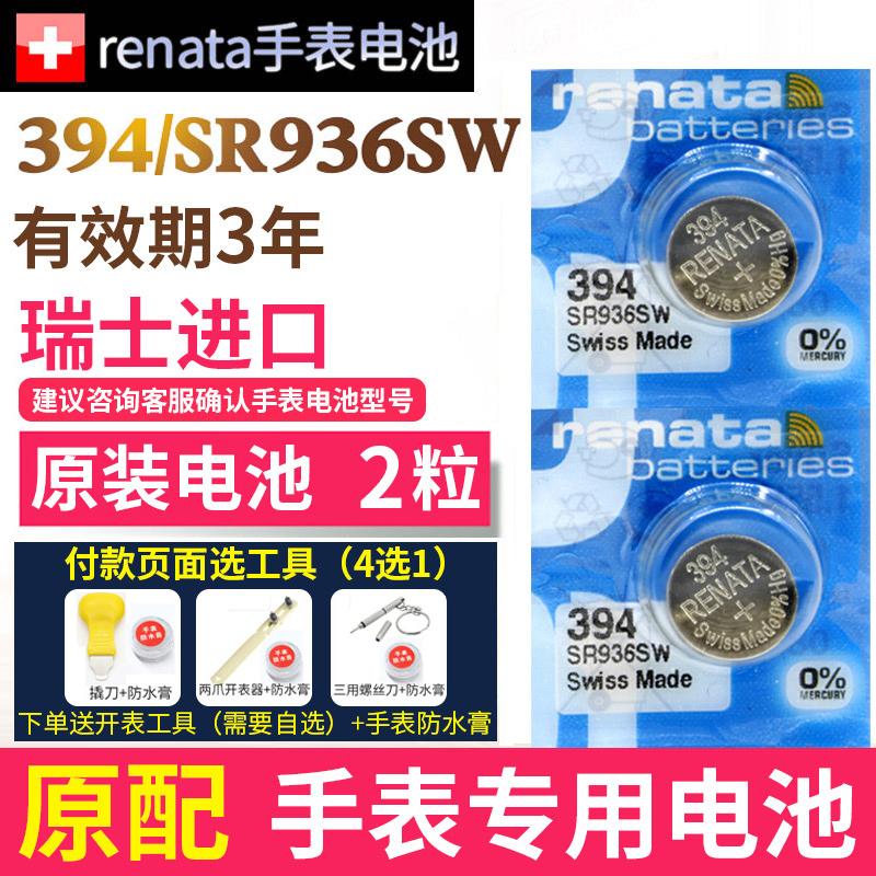 Renata瑞士394手表电池SR936SW天梭swatch battery纽扣电子LR936,可领取2元天猫优惠券