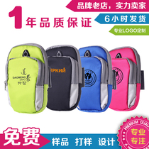 Outdoor Sports Bag Custom printing logo arm bag running mobile phone storage bag printing gym advertising small gifts