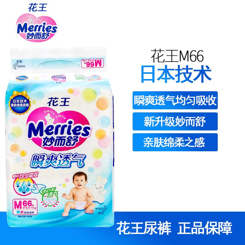 【正品】花王紙尿褲M66片 瞬爽輕薄透氣 嬰兒中號妙而舒尿不濕 M