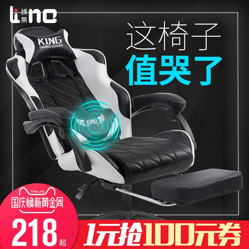电脑椅家用椅子升降办公转椅直播竞技电竞椅学生游戏座椅网吧转椅