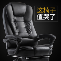 Boss Chair office chair Large class chair study chair computer chair home can lie rotating chair leather seat lifting