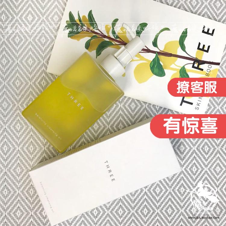 自然植物200ml平衡保湿温和卸妆油日本THREE