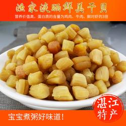湛江特产大干贝瑶柱宝宝煮粥煲汤野生新鲜扇贝海产品干货250g包邮