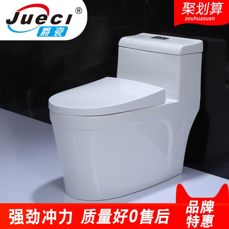 爵瓷抽水马桶家用卫浴坐厕卫生间成人陶瓷座坐便器虹吸式十大品牌
