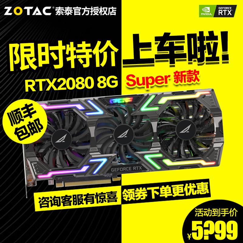 顺丰 索泰RTX2080 8G DDR6电脑电竞吃鸡台式游戏独立显卡图灵超频