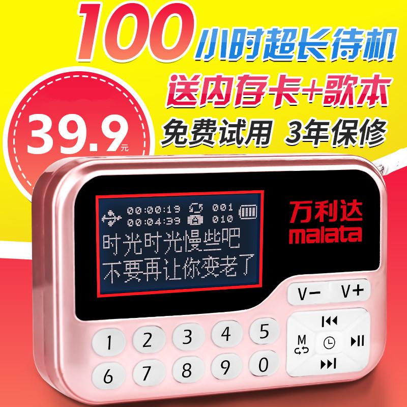Malata/万利达 T01老人迷你插卡收音机音箱便携式MP3播放器随身听