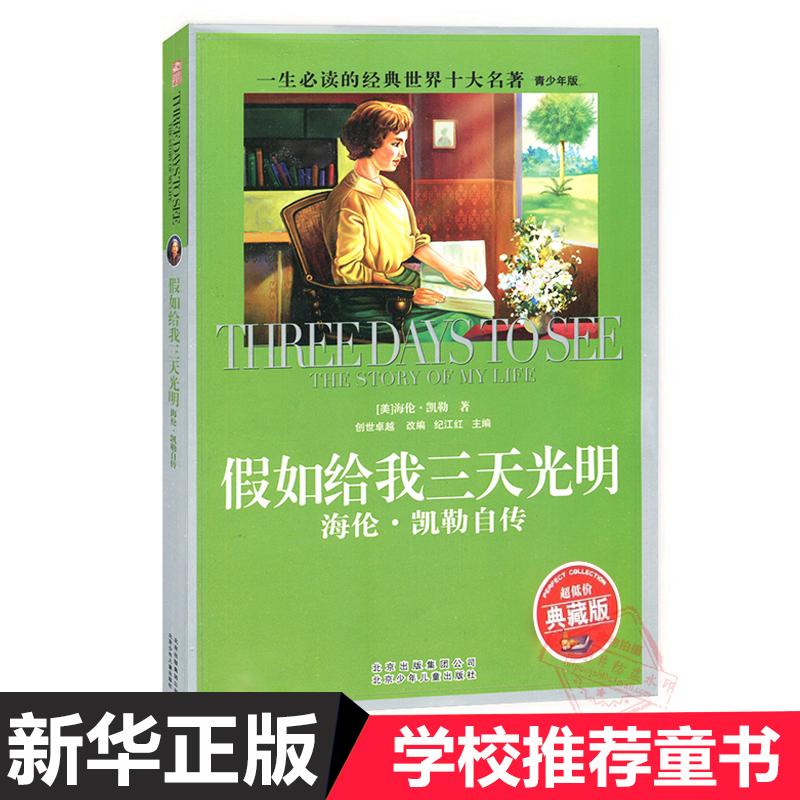 正版畅销 一生必读的经典世界十大名著 青少非注音版 假如给我三天光明正版书 /北京少年儿童出版社