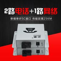 正果 电话光端机2路电话光端机带1路网络SC接口PCM语音对讲转单模光纤收发器