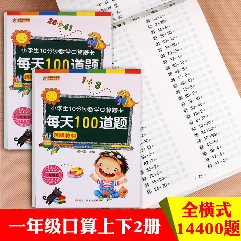 全2册小学一年级数学口算题卡一年级上册下册10 50 100以内的加减法练习人教版同步儿童学前速算心算运算试题本思维训练天天练