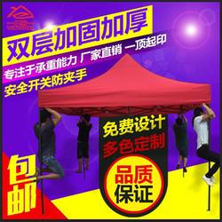 户外遮雨棚广告折叠帐篷印字伸缩大伞四脚遮阳棚雨篷车棚摆摊遮阳