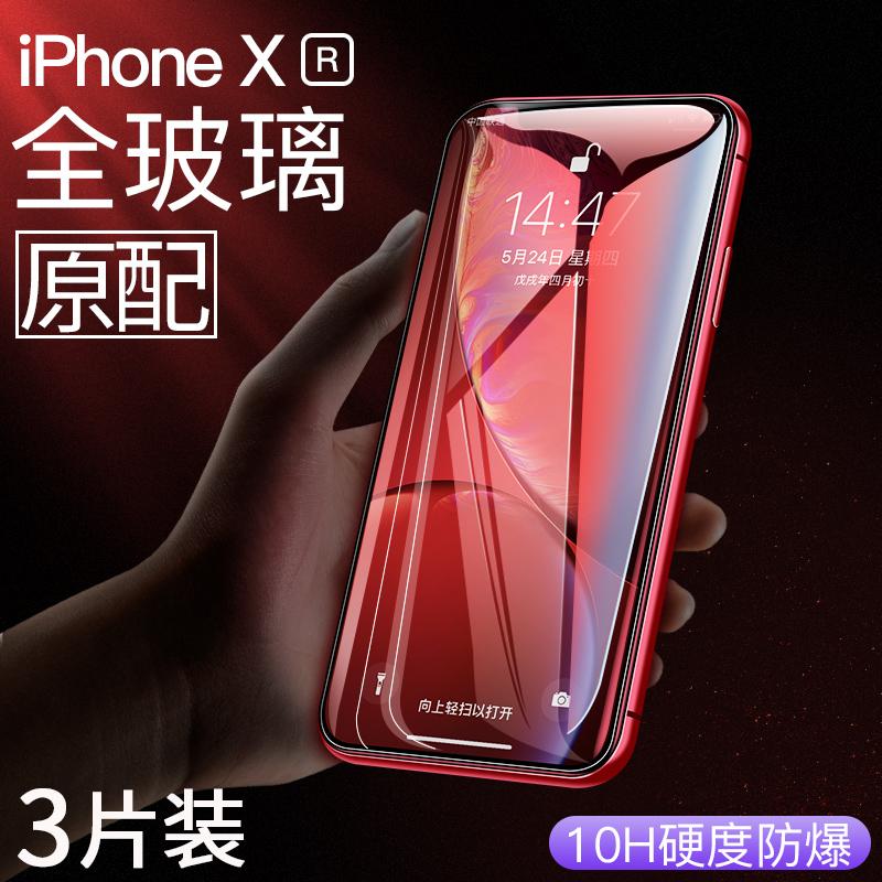 苹果xr钢化膜iphonexr全屏覆盖蓝光iphonex苹果x手机膜xs屏保xmax贴膜xsmax女前后x防窥全包边ipx玻璃刚化xmo