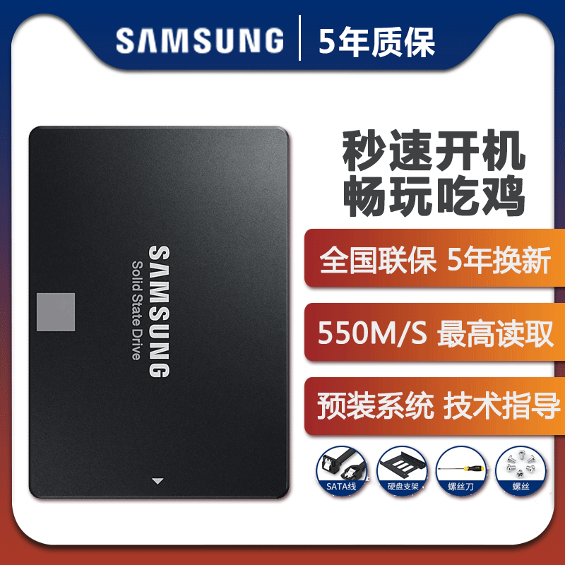 Samsung/三星 860EVO 250G sata 笔记本台式机电脑固态硬盘 SSD