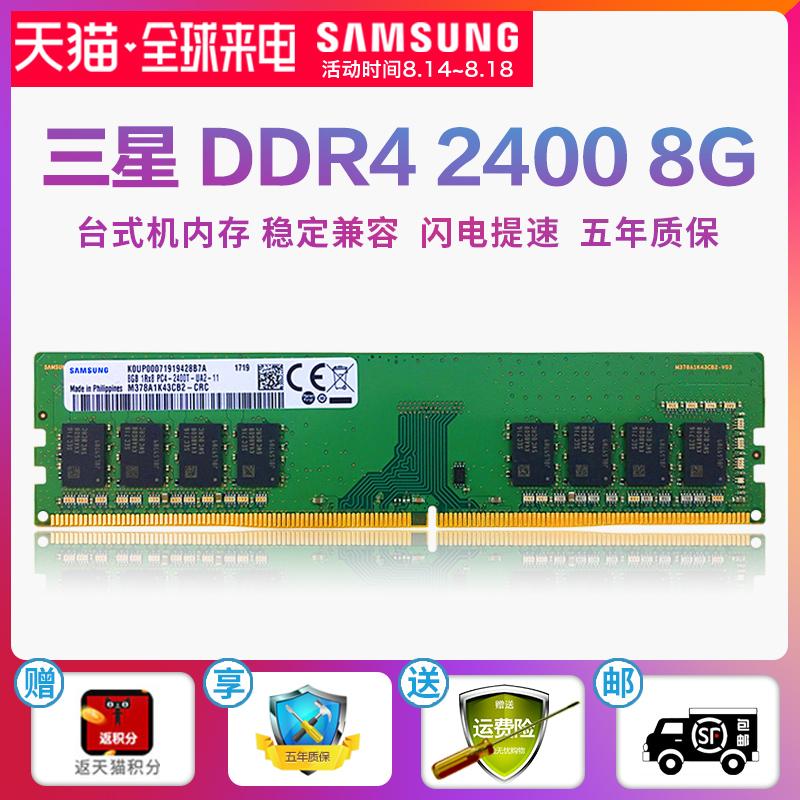 三星DDR4 2400 8G 4G 16G 32G 2666 台式机电脑内存条 兼容2133 4代 内纯条 neicun 兼容金士顿威刚内存条