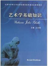Basic Knowledge of Art Wang Cizhang's Postgraduate Examination Necessary True Questions Recommended by National Art Master Degree Education Steering Committee Book Wang Cizhao's Notes on Basic Knowledge of Art, Central Conservatory of Music