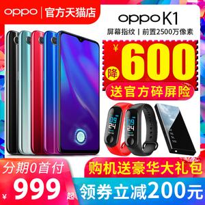 领200元券购买【领券再减200元】oppo k1手机