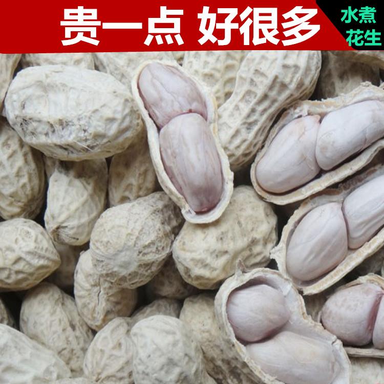 新龙岩水煮花生白晒干熟盐水煮咸干3斤散装特产农家坚果零食包邮