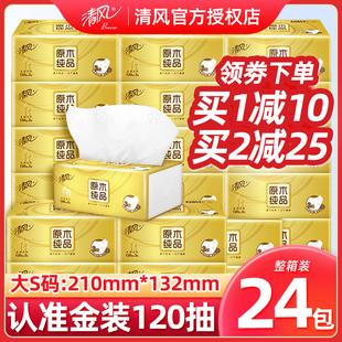 清风纸巾抽纸整箱家用实惠装餐巾纸抽原木纯品大号大包卫生纸面纸
