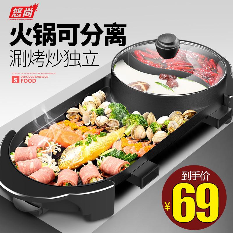 麦饭石电烧烤炉家用无烟电烤盘不粘烤肉机涮烤火锅一体锅烤肉火锅