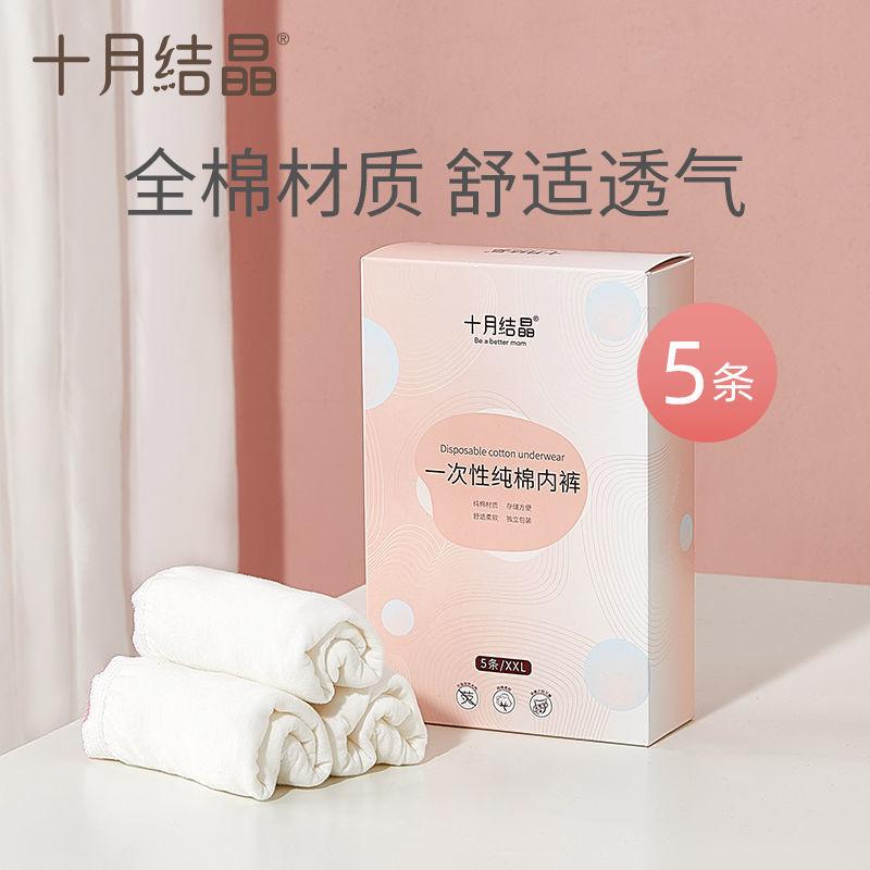 十月结晶产妇一次性内裤女孕妇做月子生产产后免洗纯棉透气大码女