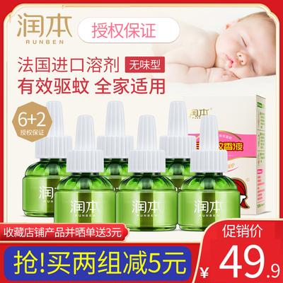 润本电热蚊香液婴儿无味灭蚊液家用孕妇驱蚊液6瓶套装送2个加热器