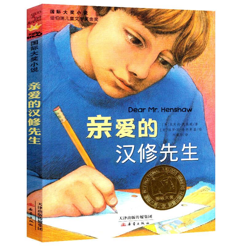 亲爱的汉修先生三年级正版书包邮国际大奖小说纽伯瑞儿童文学金奖作品励志六五四年级小学生阅读必读书籍课外书新蕾出版社gd
