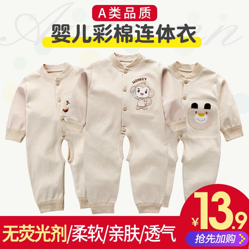 新生的儿宝宝衣服夏季婴儿连体衣彩棉0-3个月和尚服薄款长袖秋装