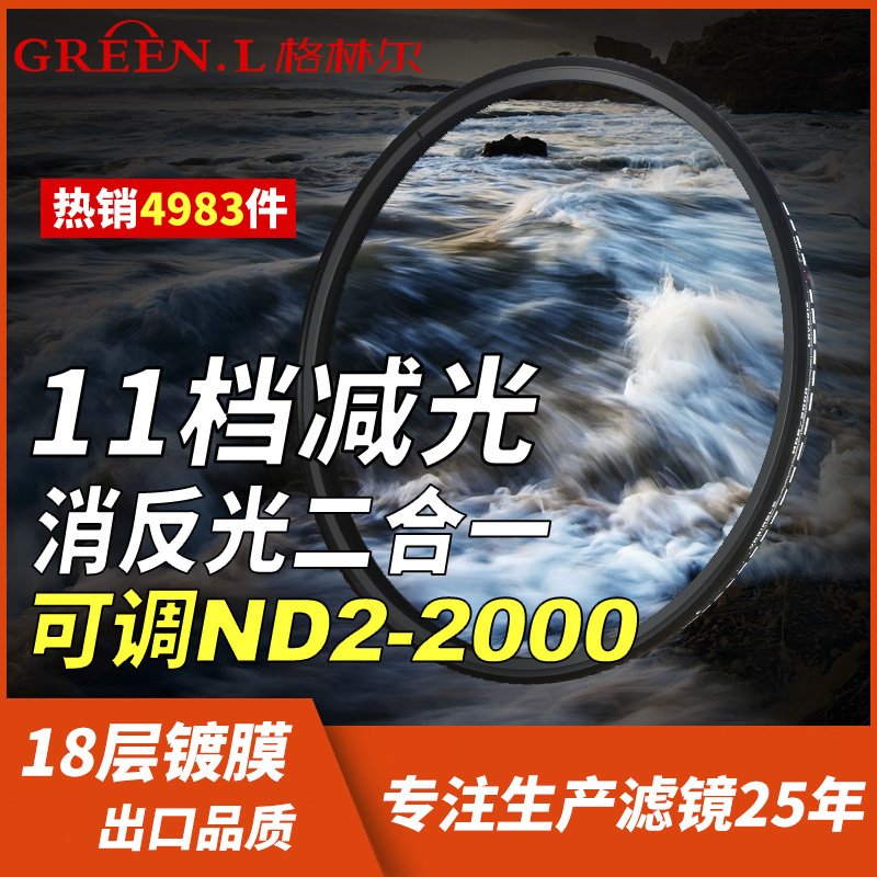 Greenl格林尔镀膜可调减光镜 ND镜 nd2-2000滤镜 52 67 72 77 82mm 中灰密度镜单反适用相机佳能索尼镜头摄影