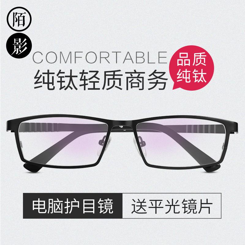 纯钛超轻大脸商务框配近视眼镜男潮镜眼睛框镜架可有度数成品全框