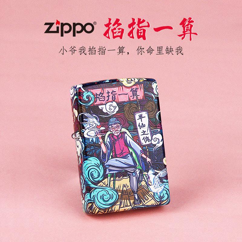 zippo打火机正版男士煤油正品之宝国潮防风彩印 掐指一算个性礼品