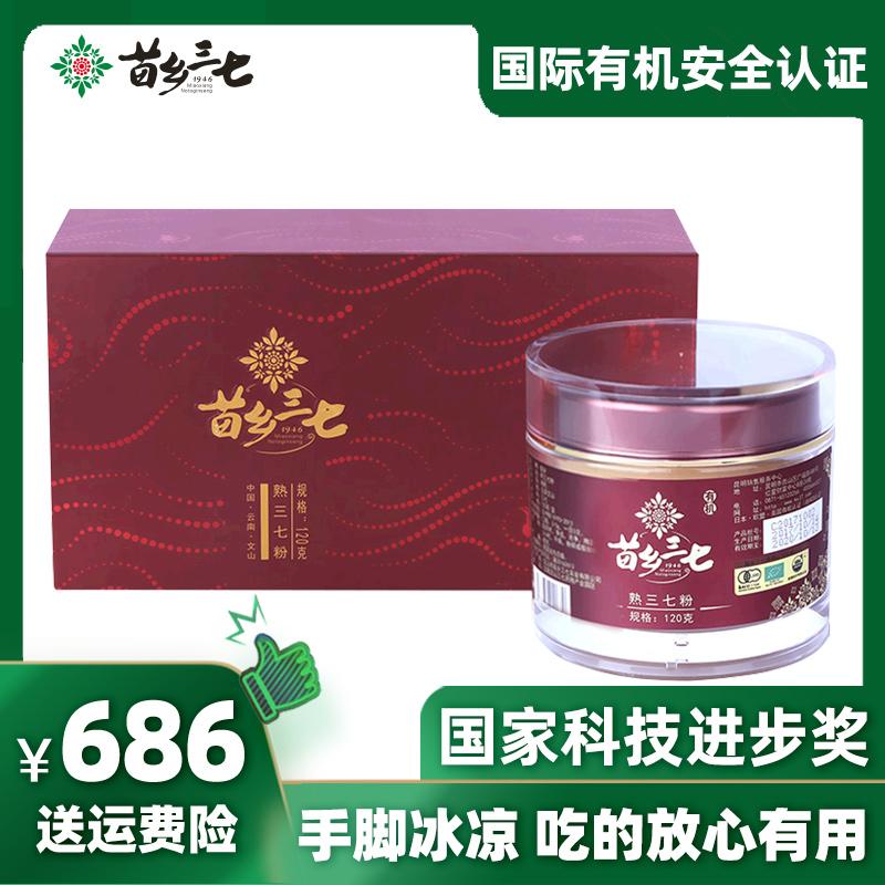 苗鄉有機正品官方旗艦店云南文山特級熟三七粉120g禮盒裝