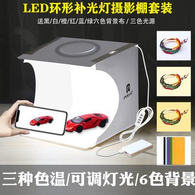 LED小型摄影棚补光套装迷你淘宝拍摄柔光箱 微型简易便携拍照灯箱