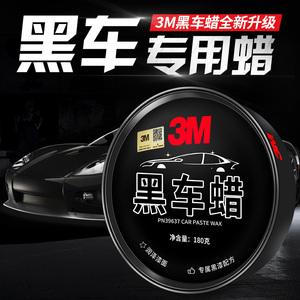 3m正品黑色车汽车蜡保养车蜡打蜡去污黑车固体水晶腊养护镀晶专用
