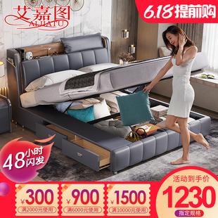 真皮床现代简约智能家具高箱储物榻榻米婚床小户型北欧实木双人床