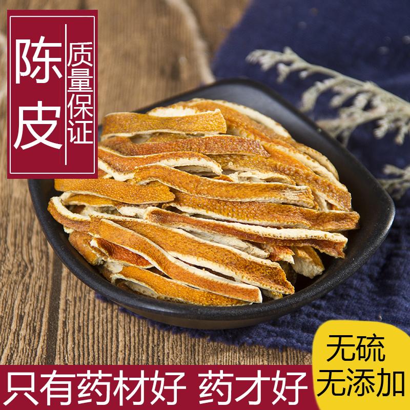 Китайская травяная медицина Чэнь Писи новый Будет ли мандарин очистить от апельсиновой корки апельсиновой корки с кислым сливовым супом сырым чайным чайным чайником китайской травяной медицины