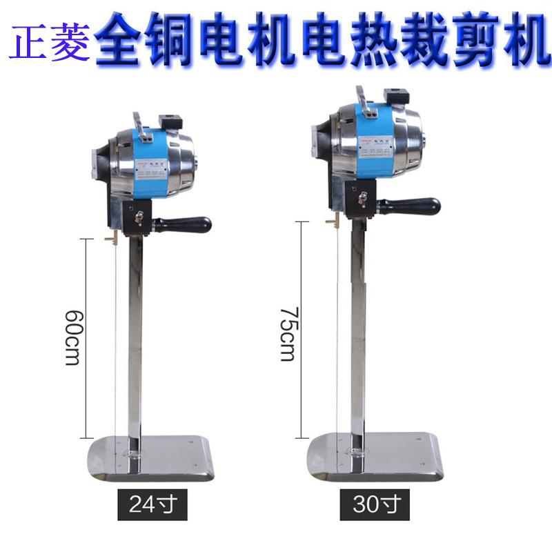 ZL-A200 正菱裁棉花羽绒化纤切割刀 电热剪缝纫机配件工业 包邮