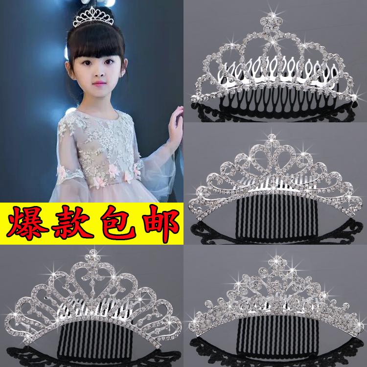 儿童皇冠头饰女童合金发梳王冠公主水钻新娘发饰女孩表演儿童配饰
