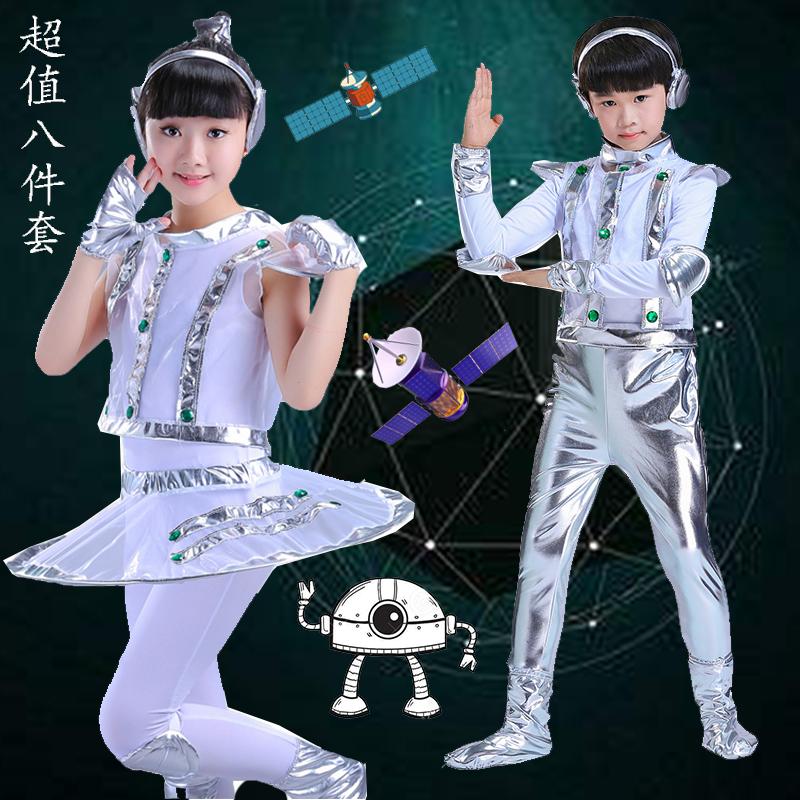 六一儿童机器人演出服幼儿太空服装小荷风采天天舞蹈宇宙表演服装