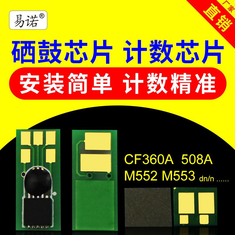 兼容惠普CF360A硒鼓芯片HP508A碳粉M553n彩色激光打印机M553dn一体机M552dn墨盒M553x墨粉577dn M577f M577z
