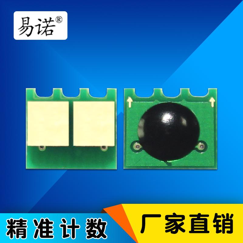 [兼容HP1025粉盒] чип [墨盒惠普CE310A M175A M275A HP126A CP1025]