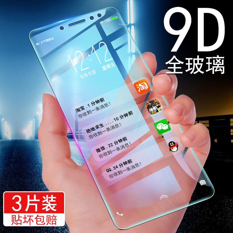 红米s2钢化膜全屏覆盖红米6pro手机贴膜无白边por全包边新款小米红米pro6自拍原装防摔刚化玻璃保护膜