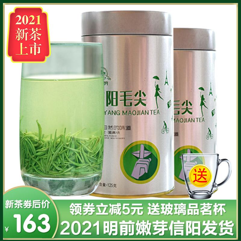 Чай Синьян Маоцзянь Артикул 559402959016