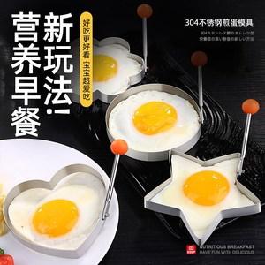 煎蛋器模型模具套装小型迷你创意圆形荷包蛋早餐神器爱心鸡蛋模具