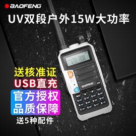 宝锋BF-UV5R对讲机民用50公里宝峰自驾游防水户外大功率手台8W15W图片