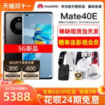 5G手机官方旗舰店正品麒麟990E芯片6.5英寸OLED曲面屏40Pro40E华为MateHuawei24期免息当天发赠碎屏保
