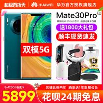 全网通手机官方旗舰店新款P30pro官网荣耀nova6正品5G华为Mate30proHuawei24期免息直降500元