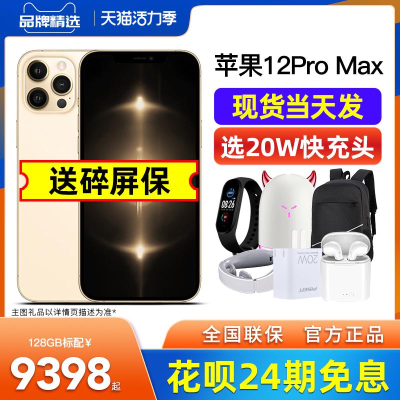 中國代購|中國批發-ibuy99|iphone|当天发【24期免息】Apple/苹果 iPhone12 Pro Max 5G手机官方旗舰店全网通1…